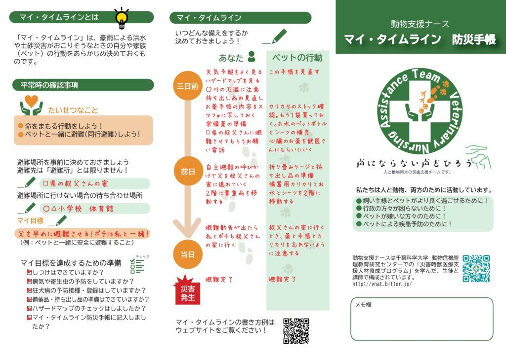 マイタイムライン防災手帳1